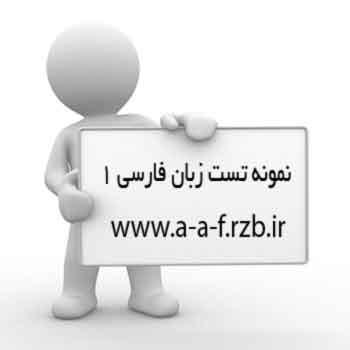دانلود نمونه تست سراسری و میان ترم زبان فارسی اول دبیرستان