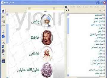 دانلود نرم افزار ساغر مخصوص دوستداران شعر ایرانی