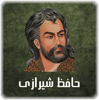 شعر زیبای بهاری از «حافظ»