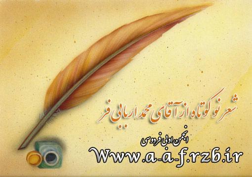 شعر کوتاه آقای محمد اربابی فر