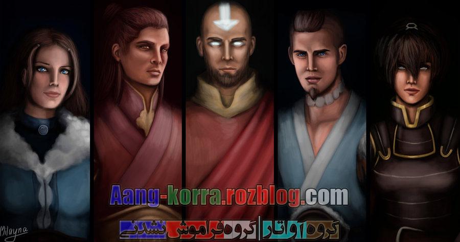 http://rozup.ir/up/aang-korra/Pictures/gaang_by_milayna-d59sm2d.jpg