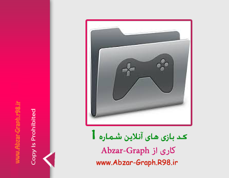 http://rozup.ir/up/abzar-graph/Pictures/Code-game-online-in-skinak.png
