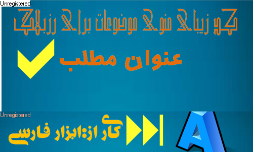 http://rozup.ir/up/abzarfarsi/Video/59.png