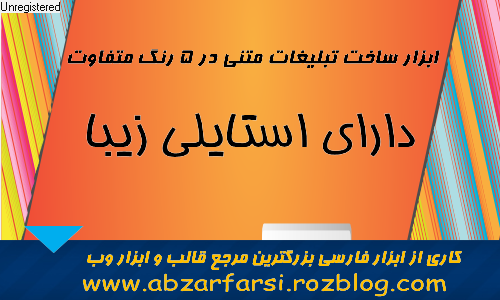 http://rozup.ir/up/abzarfarsi/ads-text.png