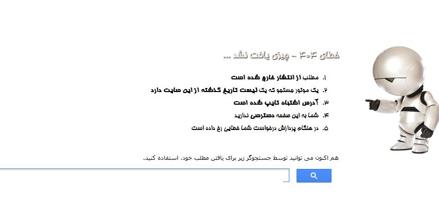 http://rozup.ir/up/abzarfarsi/logo/eror_404_abzar_farsi.PNG