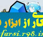 http://rozup.ir/up/abzarfarsi/th_034.jpg