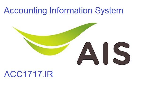 مقاله سیستمهای اطلاعاتی حسابداری