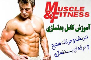 آموزش کامل بدنسازی - Muscle and Fitness
