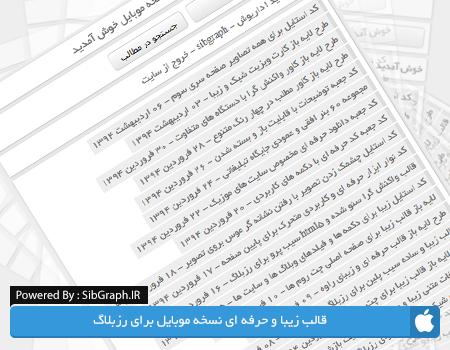 قالب زیبا و حرفه ای نسخه موبایل برای رزبلاگ