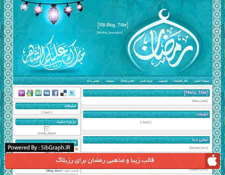 قالب زیبا و مذهبی رمضان برای رزبلاگ