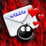 ♥اس ام اس عاشقانه 92  سری اول