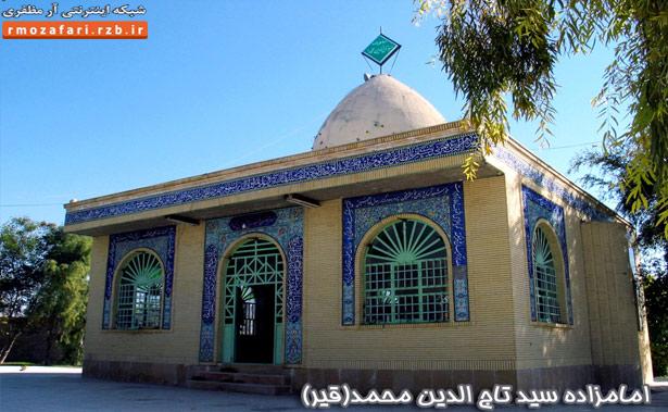 معرفی شهرستان قیر و کارزین یکی از شهرستانهای استان فارس ایران است.