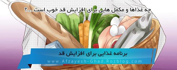 افزایش قد غذا