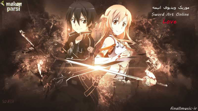 موزیک ویدیو Sword Art Online Love