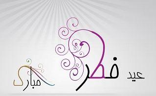 پیامک تبریک عید سعید فطر (رمضان 1393)