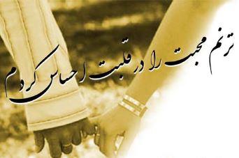 اس ام اس های عاشقانه با موضوع دوست داشتن (بهمن92)