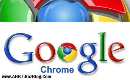 دانلود Google Chrome32.0.1700.76 Final – نرم افزار مرورگر گوگل کروم