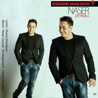 http://rozup.ir/up/ahoooo/Mahdi/music/1/2/Naser%20Zeynali%20-%20Eshghe%20Man%20Kiye.jpg