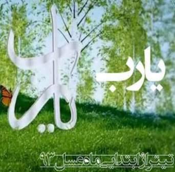 http://rozup.ir/up/ahoooo/Mahdi/music/1/2/Ya-Rab-Mah-Asal.jpg