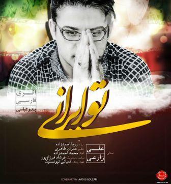 http://rozup.ir/up/ahoooo/Mahdi/music/2/Ali%20Zarei%20-%20To%20Irani.jpg