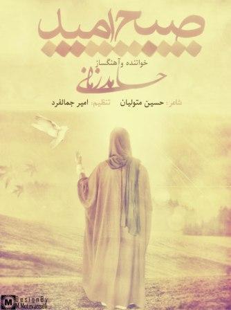 http://rozup.ir/up/ahoooo/Mahdi/music/2/Hamed%20Zamani%20-%20Sobhe%20Omid.jpg