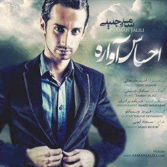 http://rozup.ir/up/ahoooo/Mahdi/music/Saman-Jalili-Ehsase-Avareh.jpg