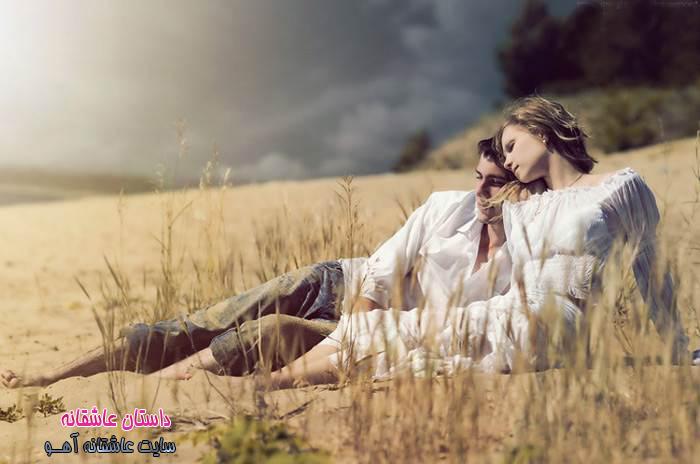 داستان عاشقانه,دانلود رمان,داستان عاشقانه سارا و پرهام