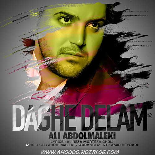 علی عبدالمالکی,داغ دلم,دانلود آهنگ جدید92,آهنگ جدید علی عبدالمالکی
