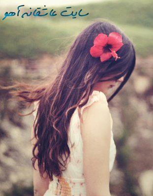 عکس تنهایی همراه شعر