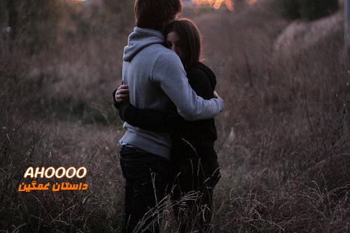 داستان,داستان زیبای عاشقانه و غمگین,سایت داستان های عاشقانه