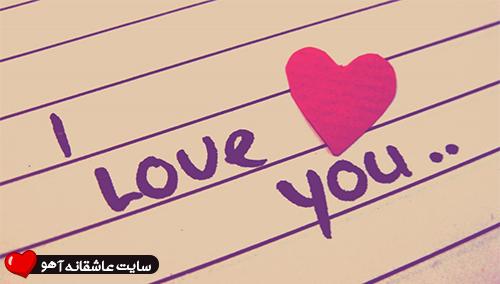 دل نوشته های عاشقانه