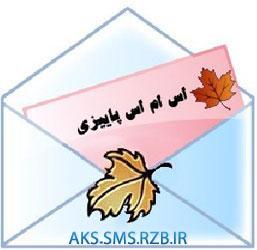 پيامک جديد پاییزی | www.aks-sms.rzb.ir
