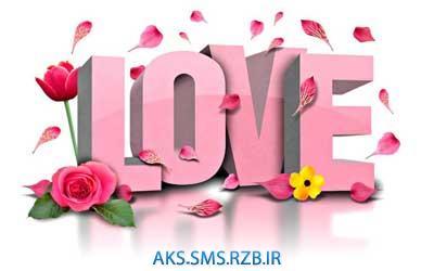 اس ام اس Love جدید | www.aks-sms.rzb.ir