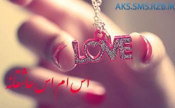 اس ام اس عاشقانه و Love 2015 Love
