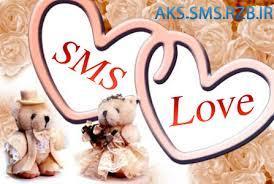 sms Love جديد 2014