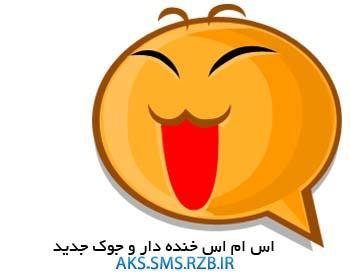 پیامک جدید خنده دار و جوك | www.aks-sms.rzb.ir