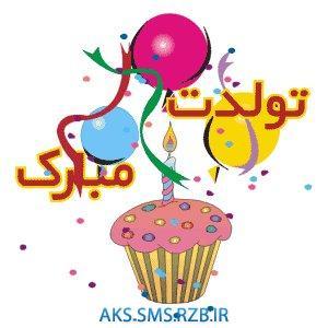 جديدترين پیامک های تبریک تولد | www.aks-sms.rzb.ir