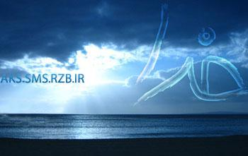 اس ام اس خدای آسمان جديد | www.aks-sms.rzb.ir