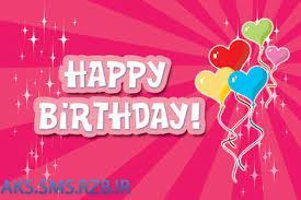 اس ام اس  تبریک تولد جدید 2014