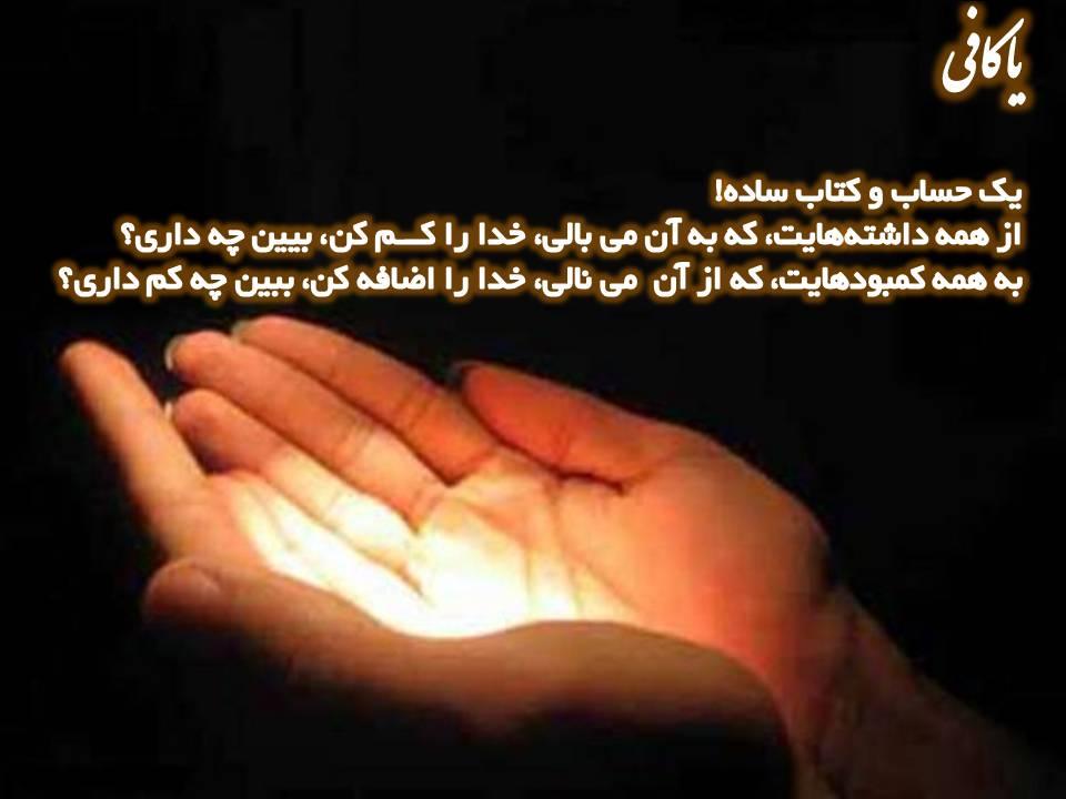 عکس+خدایا+کمکم+کن
