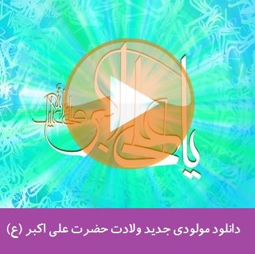 دانلود مولودی جدید ولادت حضرت علی اکبر علیه السلام - 11 شعبان