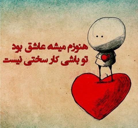عکس نوشته های عاشقانه و احساسی جدید خرداد 94