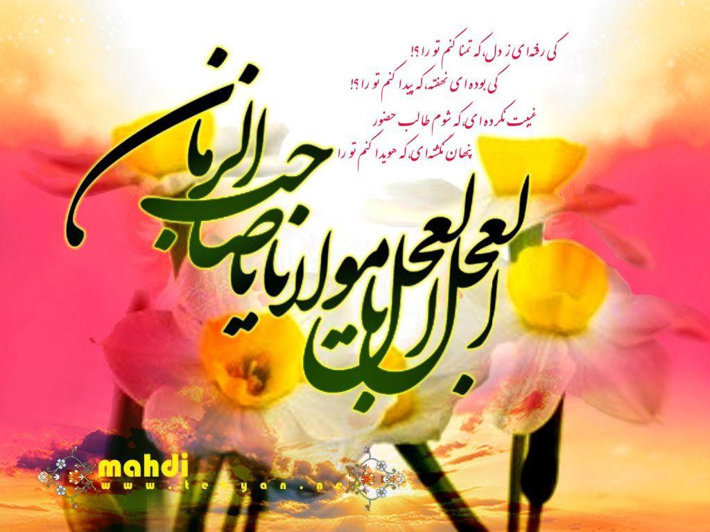 http://rozup.ir/up/albom/Pictures/3/YasGroup.ir-veladate-imam-zaman-5.jpg