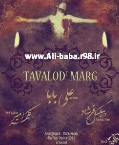 دانلود آهنگ زیبای علی بابا به نام تولد مرگ !