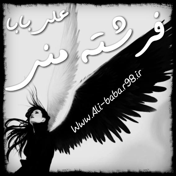 دانلود آهنگ علی بابا به نام فرشته منی