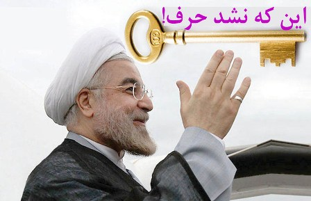 آقای روحانی، این که نشد حرف!
