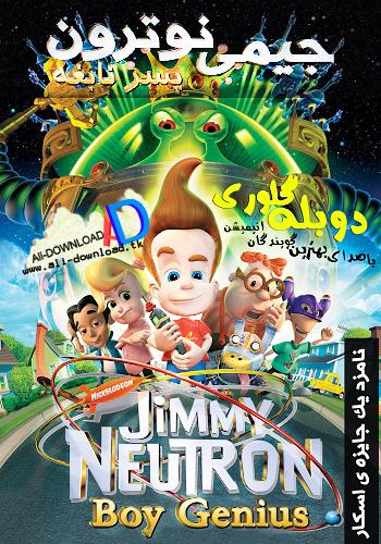دانلود انیمیشن Jimmy Neutron: Boy Genius دوبله فارسی گلوری