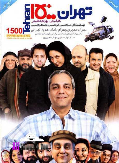 دانلود رایگان فیلم تهران 1500