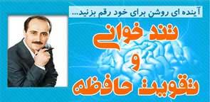پرتال جامع فرهنگي اطلاع رساني راسخون