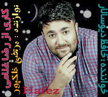 دانلود آهنگ ریمیکس جدید از حافظ دیوسالار